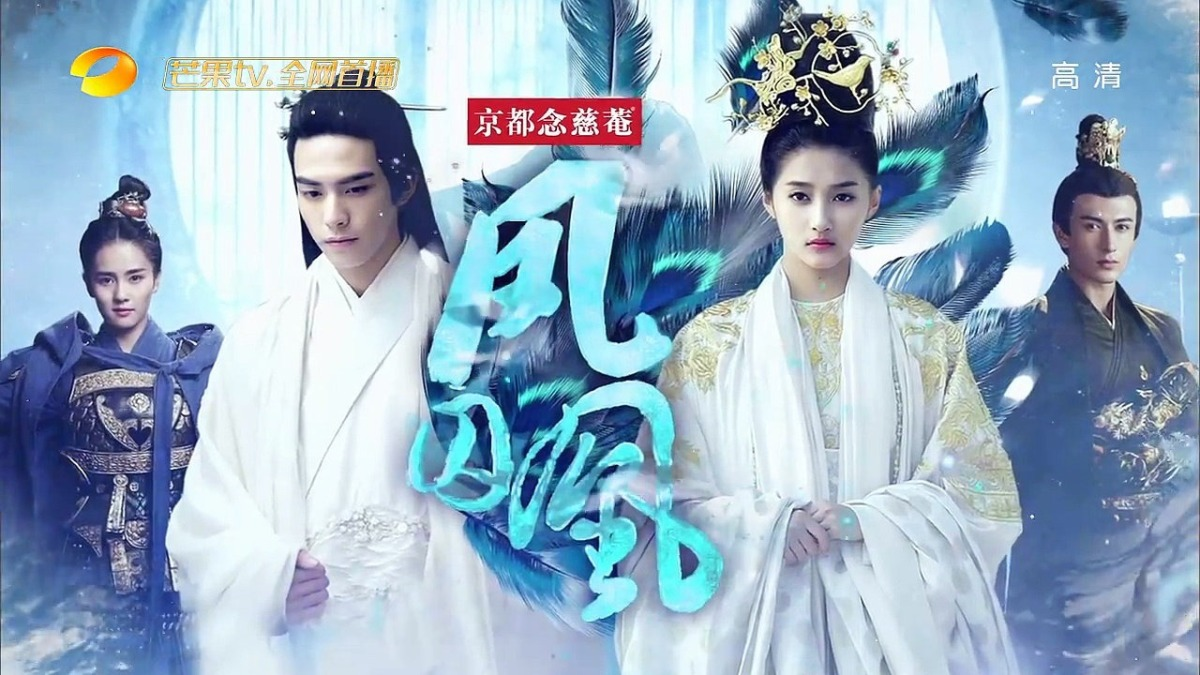 Untouchable Lovers 凤囚凰 – 2018 Drama – PINKKLOVER.